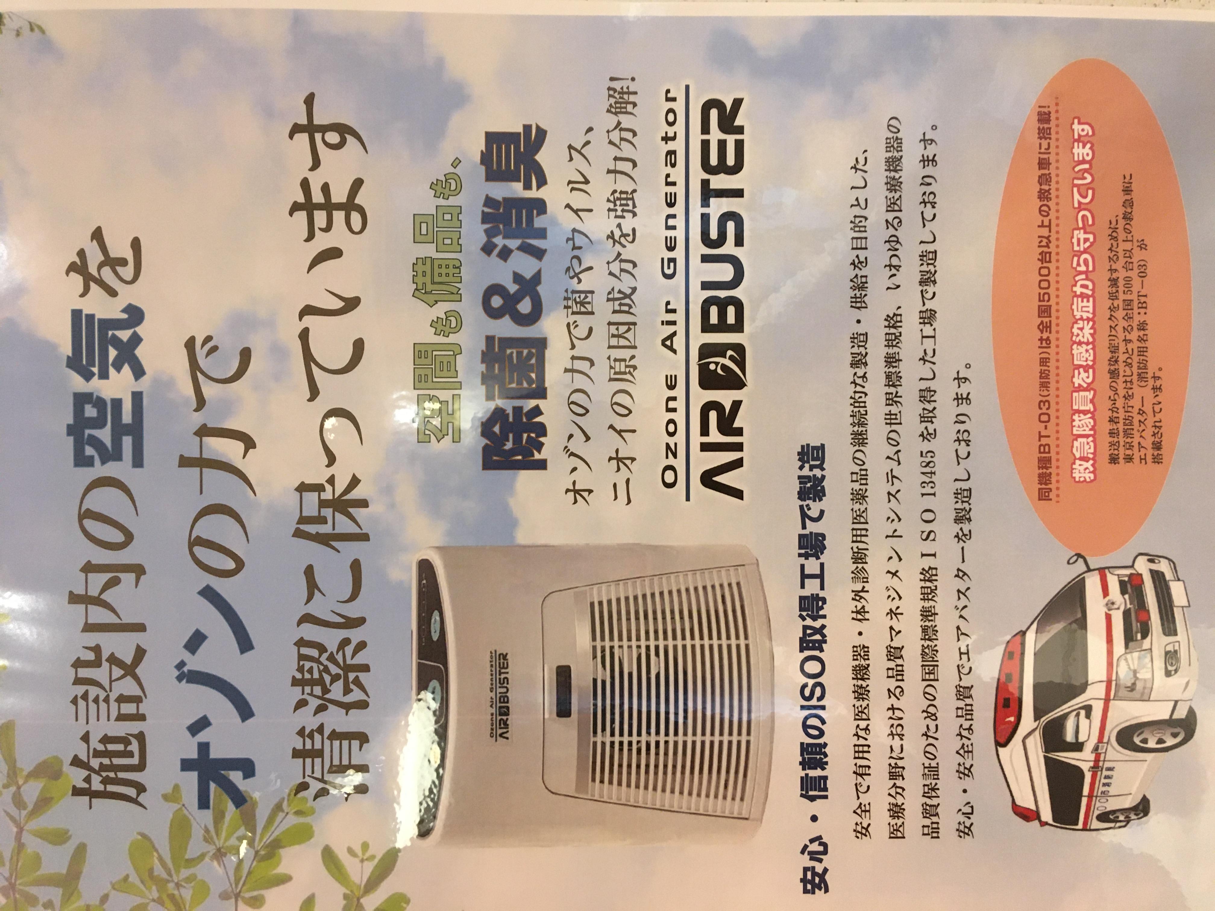 脱臭 機 エア バスター オゾン